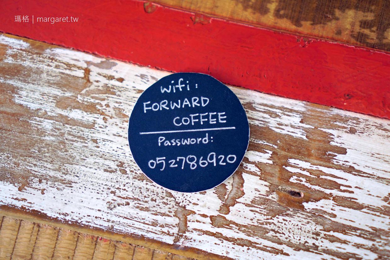 往前咖啡店Forward coffee|轉角遇見嘉義風格質店