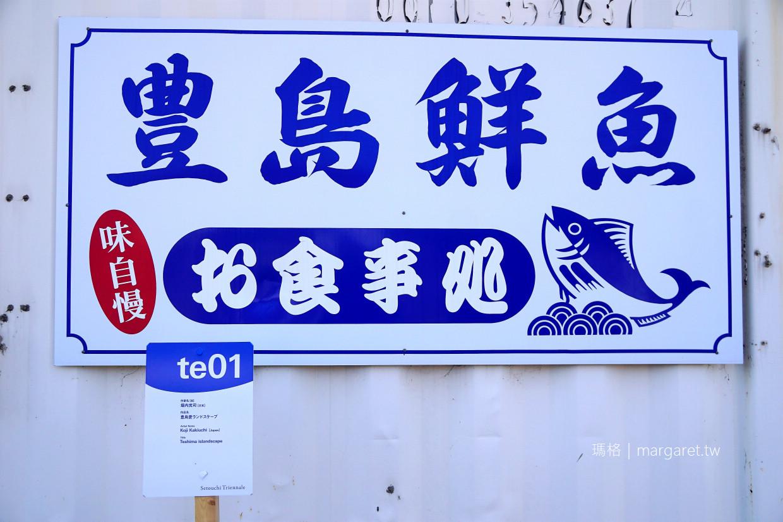豐島鮮魚。看海吃魚也是藝術行為|家浦港的島貓