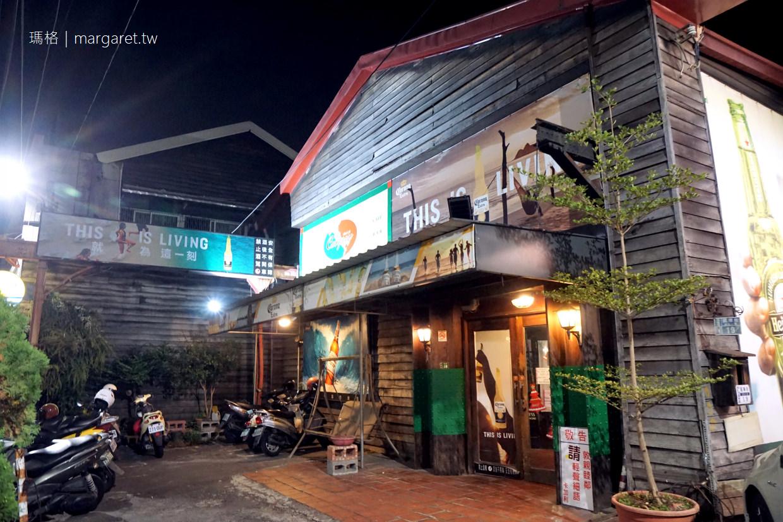 嘉義。卡加利美式餐廳|阿里山森林鐵路整木場改造的老屋酒吧 @瑪格。圖寫生活