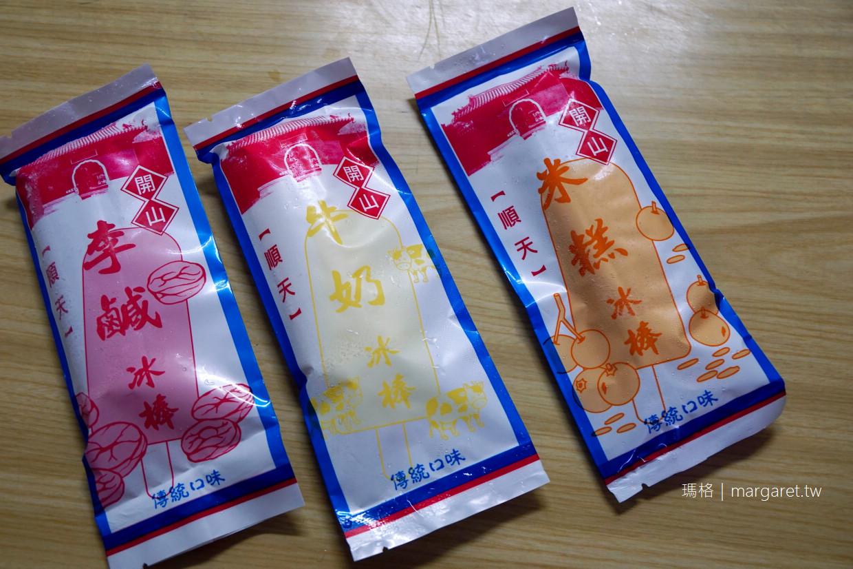 順天冰棒。台南50年老店古早味|延平郡王祠週邊美食