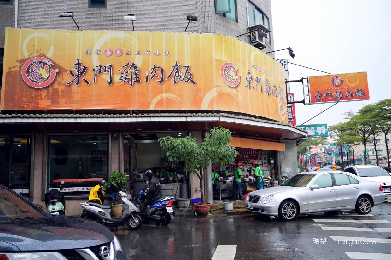 東門雞肉飯新民店。垂楊國小附近|在地好友推薦常吃的火雞肉飯