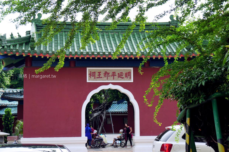 台南延平郡王祠|開山里在哪裡?開山里美食收錄