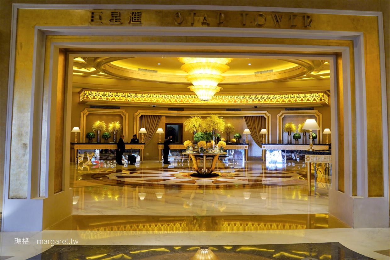 「新濠影滙」澳門8字摩天輪酒店|娛樂。購物。美食all in one