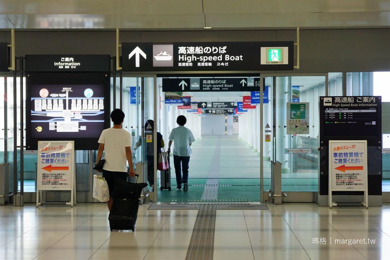 津機場線忍者高速船。中部國際機場45分鐘直達津港|名古屋到三重伊勢最短的距離