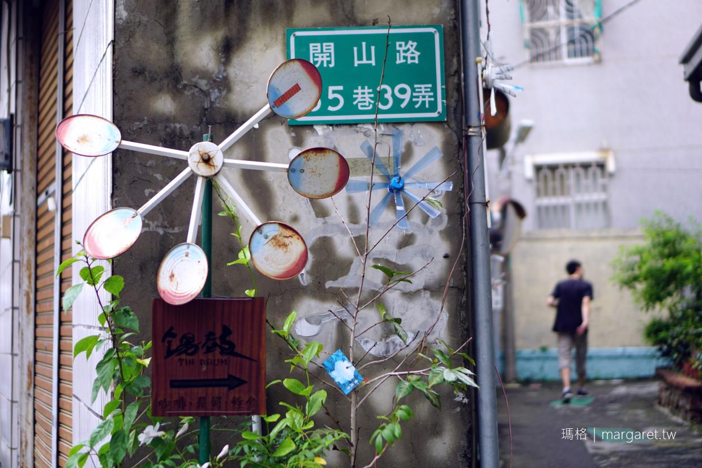 錫鼓Tin Drum。台南日式老屋咖啡|必須小心翼翼走過的木地板