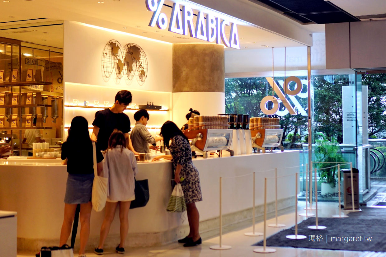 % Arabica IFC|在京都爆紅,創始於香港的連鎖自烘咖啡 @瑪格。圖寫生活