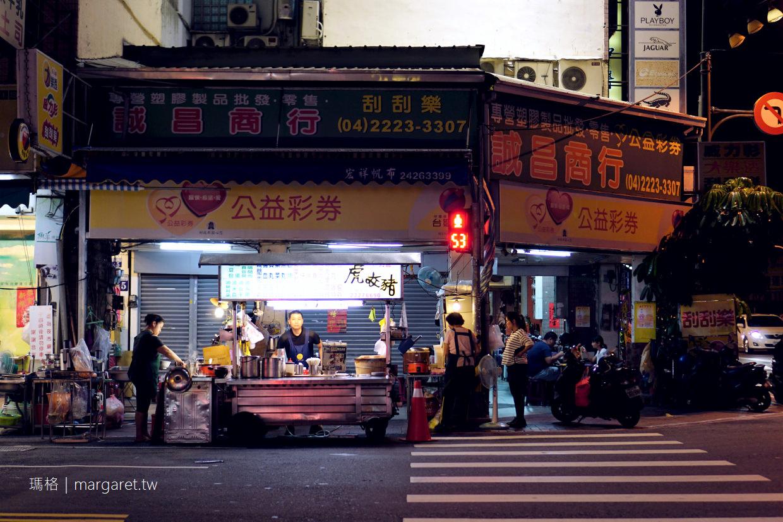 阿全刈包虎咬豬。超香五花肉|台中。中華路夜市美食