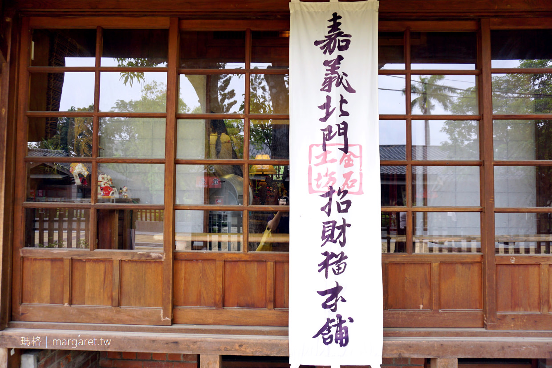檜意森活村。嘉義小京都風格好店4家|周邊順遊
