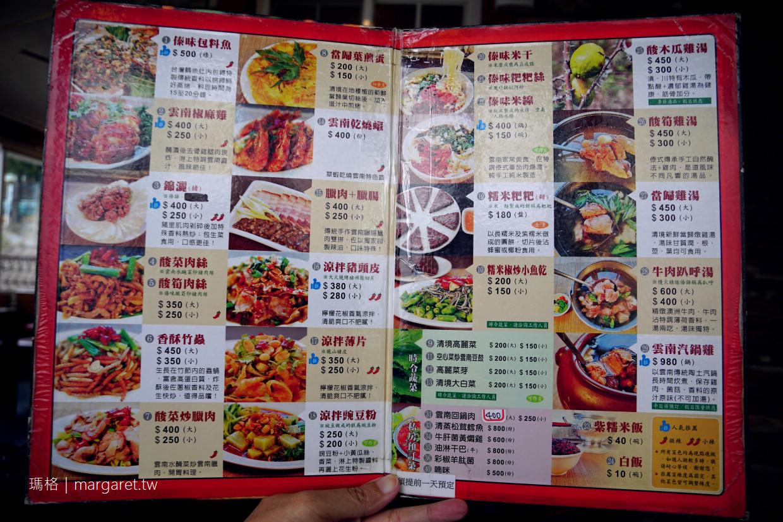 清境魯媽媽雲南擺夷料理。海拔2044景觀餐廳|中橫逃雪記