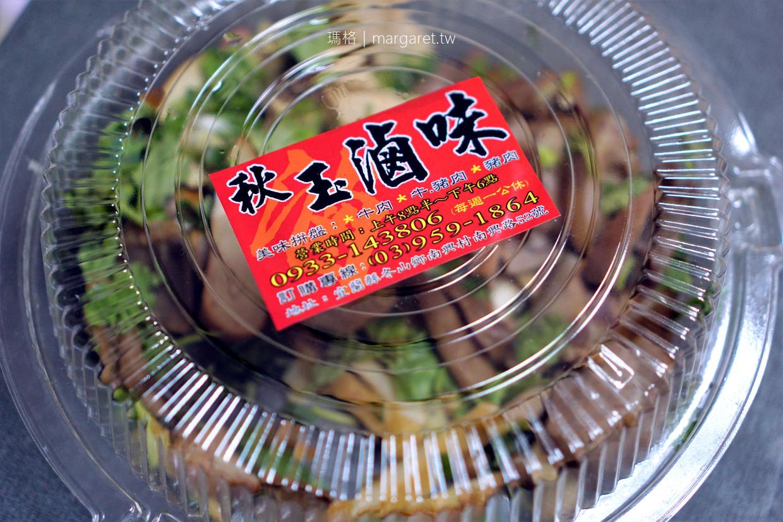 秋玉滷味。宜蘭冬山鄉巷弄排隊美食|好吃到外帶2大盒