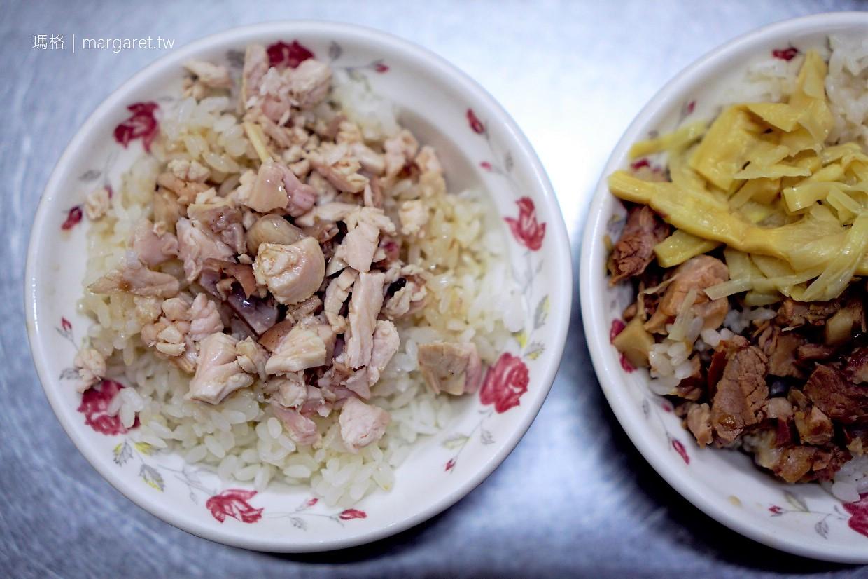 和平火雞肉飯。非油蔥系|嘉義在地人的排隊店 @瑪格。圖寫生活