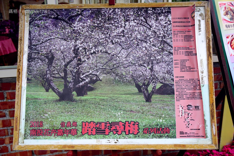 喜覺支梅園。有緣才能吃到的梅之饗宴|南投期間限定美食。預約制