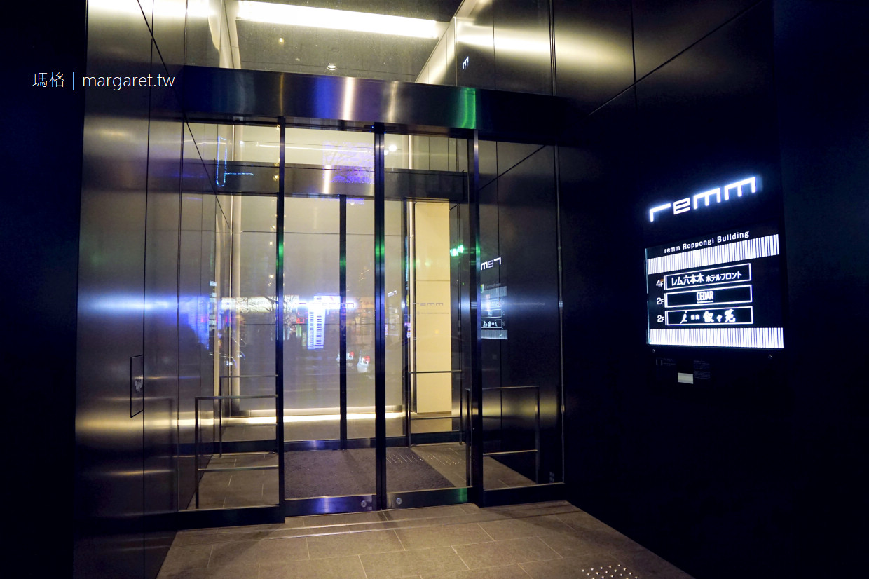 Remm六本木飯店|專屬全身按摩椅。近東京中城TOKYO MIDTOWN