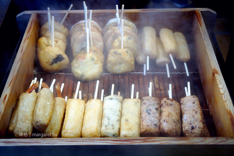 汸臼庵練藥膳點心。紅生薑天婦羅|京都錦市場美食 @瑪格。圖寫生活