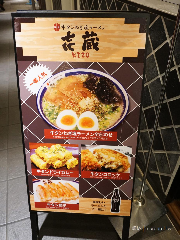 㐂蔵。仙台牛舌蔥鹽拉麵|東京車站拉麵一番街