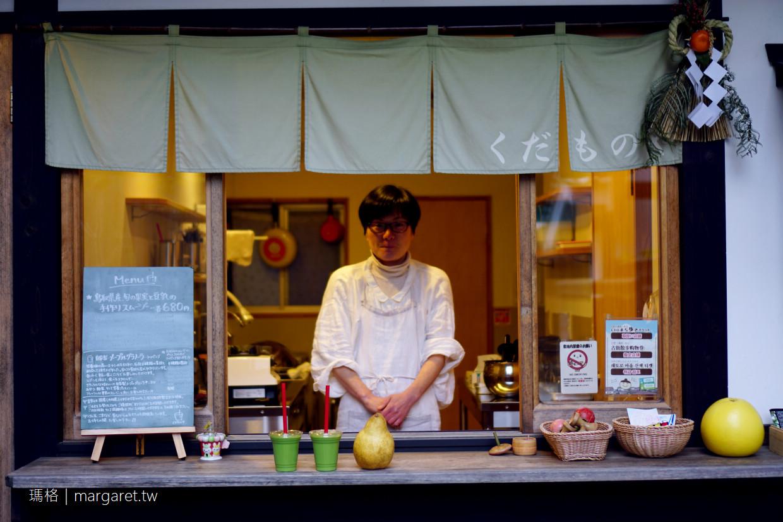 くだものや水果冰沙店。倉吉白壁土藏群風格小店|鳥取美食