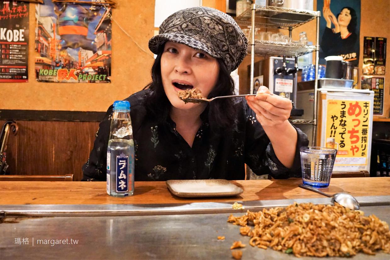 神戶炒麵飯。長田タンク筋|三宮特色B級美食 @瑪格。圖寫生活