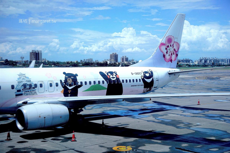 最新推播訊息:高雄直飛熊本5天4夜行程分享|華航全航線優惠促銷開跑
