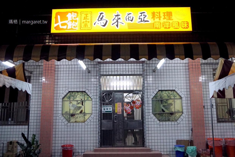 七飽飽馬來西亞料理。大馬老闆到花蓮民宅開分店|驚豔的咖哩鍋