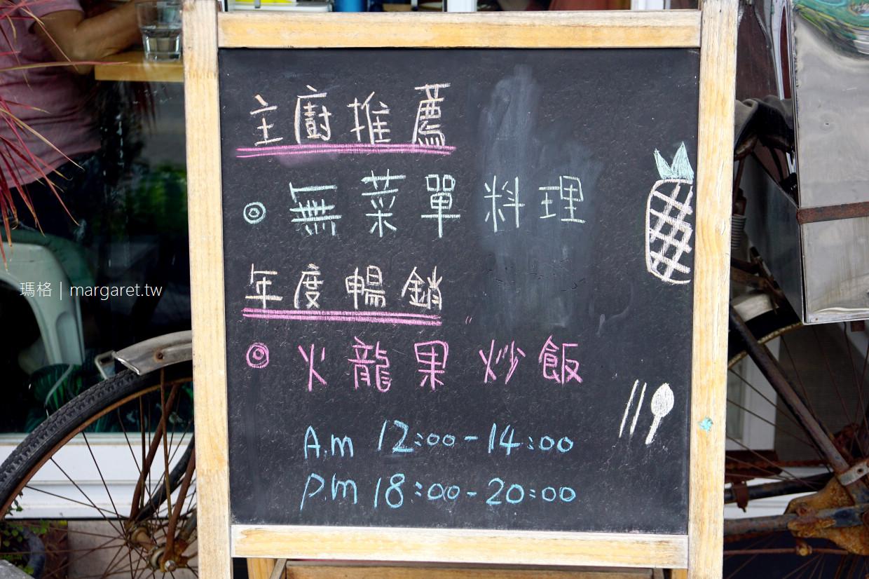 舒食男孩二號店。台東池上預約制人氣蔬食料理|季節限定火龍果炒飯