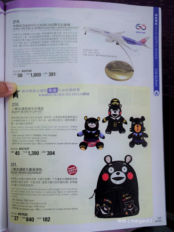 三熊友達號彩繪機開航2週年。高雄直飛熊本5天4夜行程參考|華航60週年全航線優惠促銷