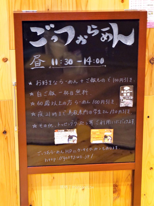 倉吉牛骨拉麵。ごっつおらーめん本店|鳥取中部美食