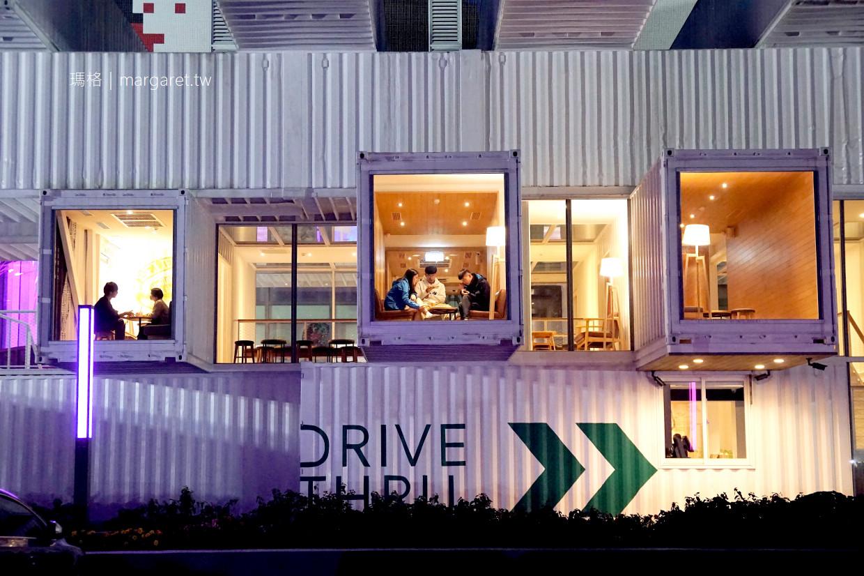 全球第一家貨櫃屋星巴克。花蓮洄瀾灣|隈研吾的大人味積木遊戲。選位子是學問
