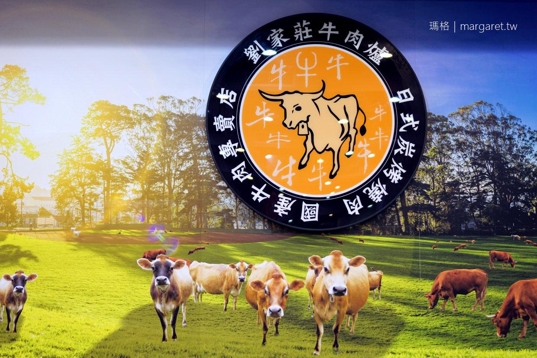 劉家莊牛肉爐。台南溫體牛涮涮鍋名店|還有火烤二吃