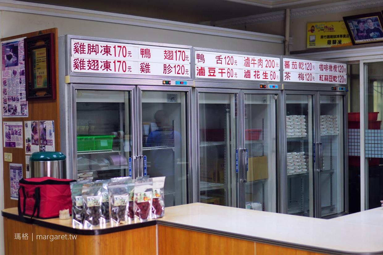 黑竹園雞腳凍。一吃成主顧|員林滷味名店。台中也有門市