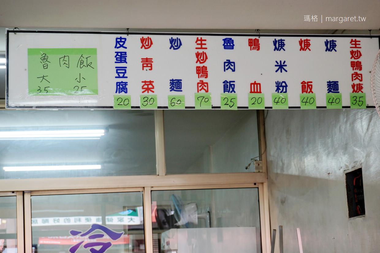 台林街新港鴨肉羹。鑊氣十足的熱炒|嘉義乾淨又美味的小吃店。只賣午餐
