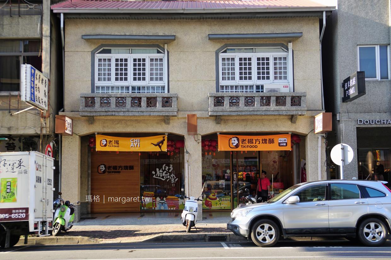 老楊方塊酥市府店。老屋門市|嘉義伴手禮。人氣新星鹹蛋黃餅 @瑪格。圖寫生活