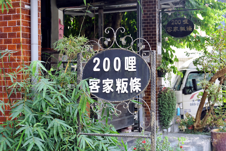 200哩客家板條。只賣午餐的鹿野人氣麵店|瑞源車站順遊