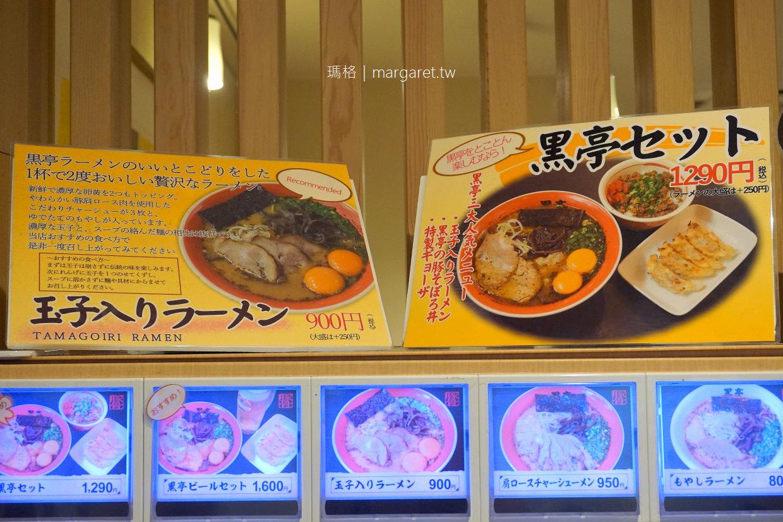 黑亭。雙蛋黃叉燒拉麵|正宗熊本拉麵有什麼特色