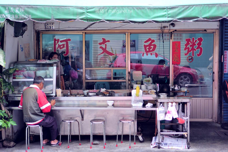 阿文魚粥。嘉義巷弄早午餐|草魚肝、現煎鮮魚是招牌(二訪更新)