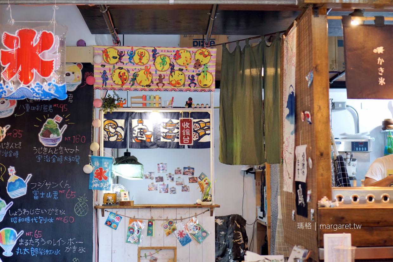 浪花丸かき氷島食。花蓮沖繩風格冰品店|彩虹熊熊剉冰超可愛