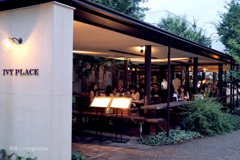東京代官山Ivy Place義式餐酒館|環境美、餐點優