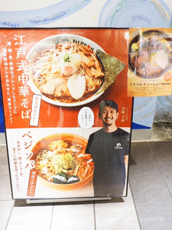 ソラノイロ NIPPON。供應素食拉麵|東京車站拉麵一番街