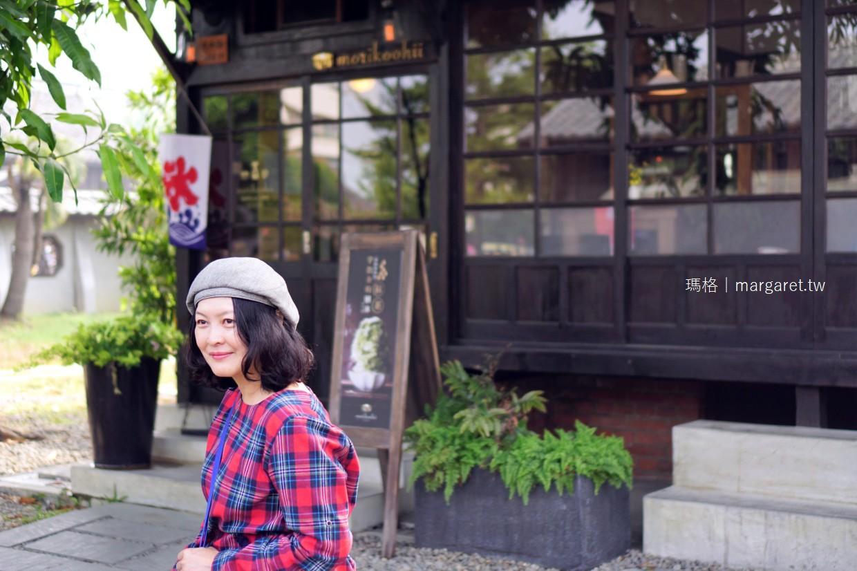 Morikoohii森咖啡。嘉義最京都的角落|檜意森活村 (2018.11.19更新)
