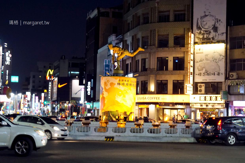 噴水圓環香菇頭榕樹。嘉義可愛地標|陳澄波街景藝廊