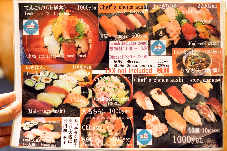 香りん壽司Kourin Sushi。超值海鮮丼只要1000日圓|金澤城公園附近人氣餐廳。滿屋子歐美食客