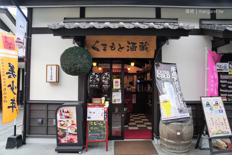 Kuma Bar熊本熊主題居酒屋。城彩苑くまもと酒蔵|什麼是球磨燒酎?(2019.6.3遷移更新)
