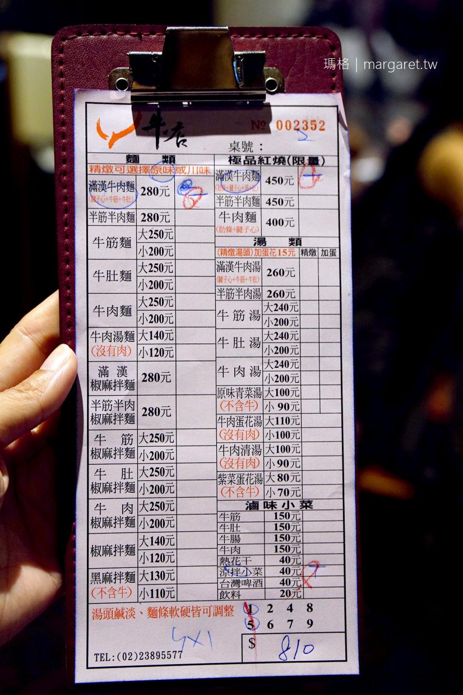 牛店精燉牛肉麵。極品紅燒雙重享受 2019台北米其林必比登推介(2019.5.5更新) @瑪格。圖寫生活