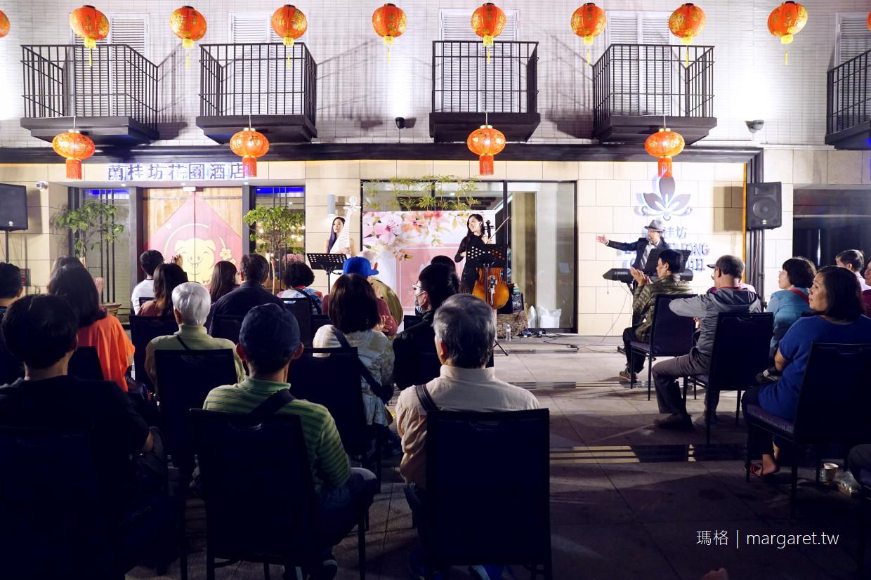 嘉義文化路商圈。蘭桂坊慢慢音樂會|連續假日晚間的街頭藝文活動 @瑪格。圖寫生活
