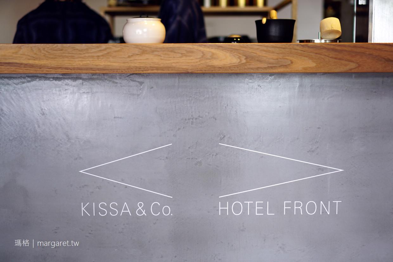 KISSA&Co.喫茶去。KUMU金澤共享旅店茶酒沙龍|金工。陶藝。和菓子。日本茶