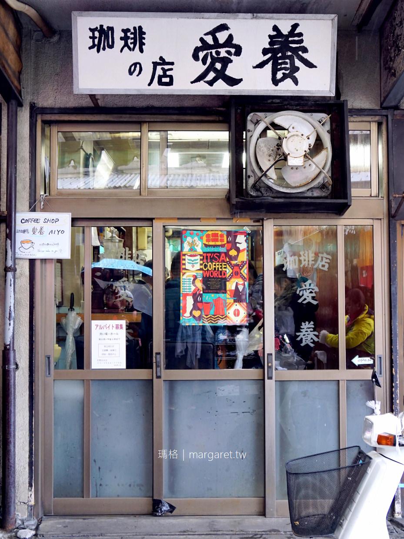 築地愛養咖啡。將走入歷史|昭和風情百年老店10月停格 @瑪格。圖寫生活