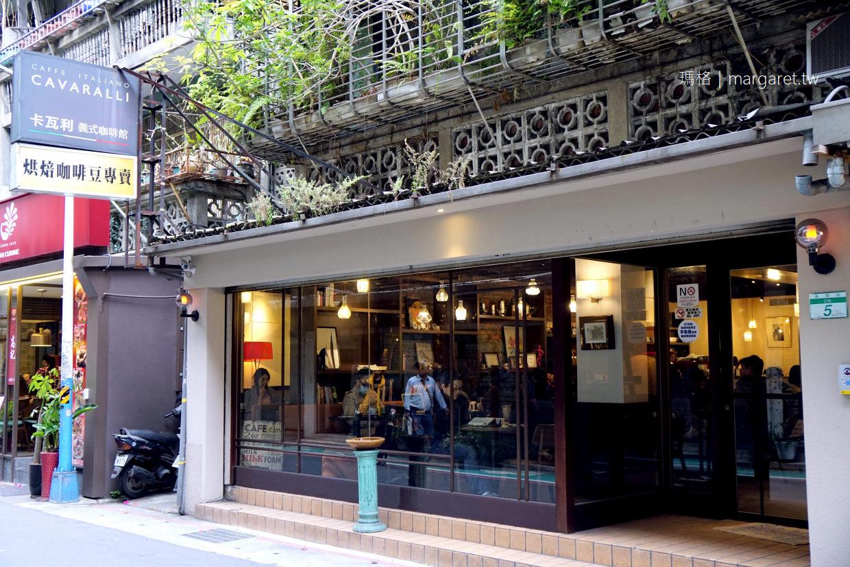 卡瓦利義式咖啡Cavaralli。永康街|變與不變。超過10年的喜愛
