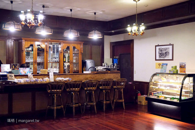 50年代咖啡廳。阿里山賓館歷史館|百年建築夜上海風情