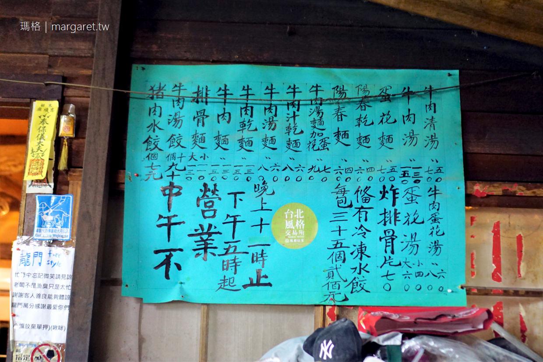 龍門客棧餃子館。滷味是經典|台北人氣宵夜30年老店