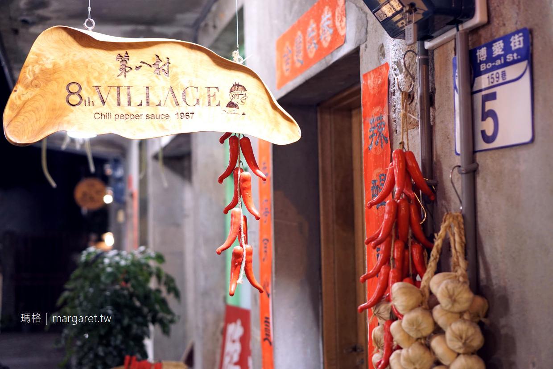 第八村辣椒醬。不賣的私房滷味|逃。花蓮博愛特區