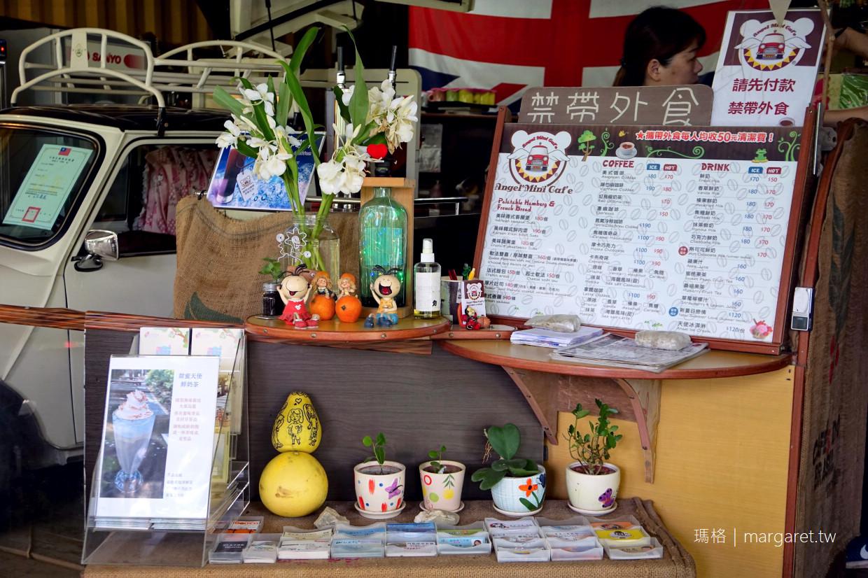 Angel Mini Cafe。武陵綠色隧道咖啡店|近鹿野高台